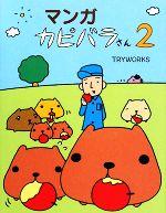 【中古】 マンガ カピバラさん(2) /TRYWORKS【著】 【中古】afb