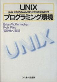 【中古】 UNIXプログラミング環境 ASCII海外ブックス/ROBPIKE(著者),石田晴久(著者) 【中古】afb