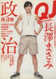 【中古】 クイック・ジャパン(67) News magazine for youth culture /太田出版(その他) 【中古】afb