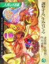 【中古】 人体の不思議(第5巻) 調整する、生み育てる 泌尿器・生殖器・内分泌系 /メディカル(その他) 【中古】afb