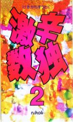 【中古】 激辛数独(2) /趣味・就職ガイド・資格(その他) 【中古】afb