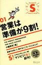 【中古】 営業は準備が9割! マジビジS01/小幡英司【著】 【中古】afb