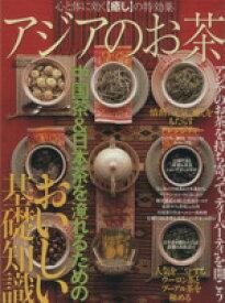 【中古】 アジアのお茶 /実用書(その他) 【中古】afb