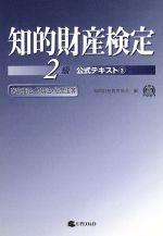 【中古】 知的財産検定2級 公式テキスト3 /知的財産教育協会(その他) 【中古】afb