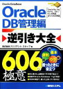 【中古】 Oracle逆引き大全606の極意 DB管理編 606Tips to Use Oracle Better!/ブリリアント・スタッフ【著】 【中古】af...