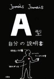 【中古】 A型自分の説明書 /Jamais Jamais【著】 【中古】afb
