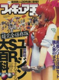 【中古】 フィギュア王(No.36) /ワールドフォトプレス(その他) 【中古】afb