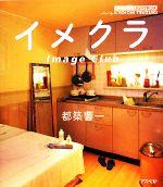 【中古】 イメクラ:Image Club アスペクトライトボックス・シリーズ/都築響一【著】 【中古】afb