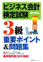【中古】 ビジネス会計検定試験3級重要ポイント&問題集 /西川哲也【著】 【中古】afb