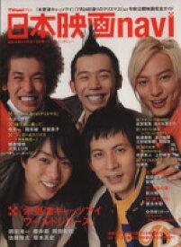 【中古】 日本映画navi 2006秋 /産經新聞出版 【中古】afb