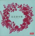 【中古】 花花素材集 CD−ROM付き /井上のきあ(著者) 【中古】afb