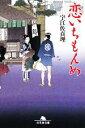 【中古】 恋いちもんめ 幻冬舎文庫/宇江佐真理【著】 【中古】afb