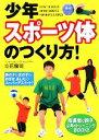 【中古】 少年スポーツ体のつくり方! /立花龍司【著】 【中古】afb