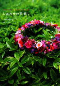 【中古】 しあわせの花飾り ハワイアン・レイメイキング/UMAHANA【著】 【中古】afb