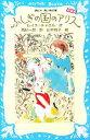 【中古】 ふしぎの国のアリス 新装版 講談社青い鳥文庫/ルイス・キャロル(著者),高杉一郎(著者) 【中古】afb