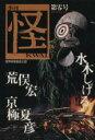 【中古】 怪 KWAI(第零号) カドカワムック/「怪」編集部(その他) 【中古】afb