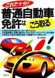 【中古】 これで十分!普通自動車免許はこう取る /遠山秀貴【著】 【中古】afb