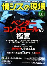 【中古】 情シスの現場(vol.001) /SE編集部【著】 【中古】afb