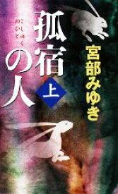 【中古】 孤宿の人(上) 新人物ノベルス/宮部みゆき【著】 【中古】afb