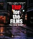 """【中古】 TRIP for the FILMS ARTWORKS from""""Shikoku""""to""""The Magic Hour""""featuring""""KILL B..."""