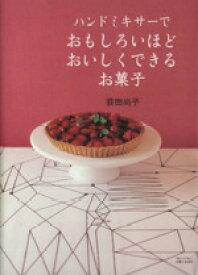 【中古】 ハンドミキサーでおもしろいほどおいしくできるお菓子 /主婦と生活社(その他) 【中古】afb