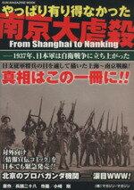 【中古】 やっぱり有り得なかった 南京大虐殺 /歴史・地理(その他) 【中古】afb