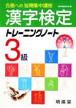 【中古】 漢字検定3級トレーニングノート /漢字検定研究会【編著】 【中古】afb