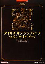 【中古】 テイルズ オブ シンフォニア 公式シナリオブック BANDAI NAMCO Games Books/キュービスト【編著】 【中古】afb