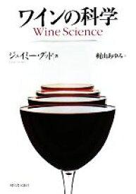 【中古】 ワインの科学 /ジェイミーグッド【著】,梶山あゆみ【訳】 【中古】afb