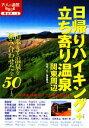 【中古】 日帰りハイキング+立ち寄り温泉 関東周辺 大人の遠足BOOK/飯出敏夫【写真・文】 【中古】afb