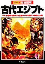 【中古】 徹底図解 古代エジプト ナイル河畔に築かれた王国三千年の興亡と至宝の文明 /河原よしえ【著】 【中古】afb