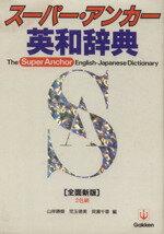 【中古】 スーパー・アンカー英和辞典 /山岸勝榮(著者) 【中古】afb