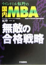 【中古】 ウインドミル飯野の国内MBA無敵の合格戦略 /飯野一(著者) 【中古】afb