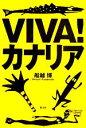 【中古】 VIVA!カナリア /船越博(著者) 【中古】afb