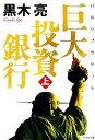【中古】 巨大投資銀行(上) /黒木亮(著者) 【中古】afb
