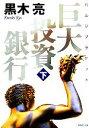 【中古】 巨大投資銀行(下) /黒木亮(著者) 【中古】afb