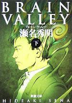 【中古】 BRAIN VALLEY(下) 新潮文庫/瀬名秀明(著者) 【中古】afb