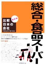 【中古】 比較日本の会社 総合・食品スーパー /鈴木國朗(著者) 【中古】afb