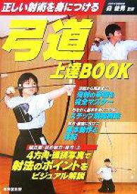 【中古】 弓道上達BOOK 正しい射術を身につける /森俊男 【中古】afb