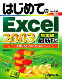【中古】 はじめてのExcel2003 基本編最新版 Microsoft Office 2003 Editions SP3 BASIC MASTER SERIES 【中古】afb