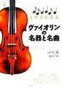 【中古】 CDでわかるヴァイオリンの名器と名曲 /田中千香士【編著】,漆原啓子【演奏】 【中古】afb