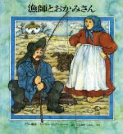 【中古】 漁師とおかみさん /グリム(著者),寺岡恂(著者) 【中古】afb