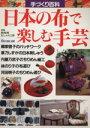 【中古】 日本の布で楽しむ手芸 /NHK出版(著者) 【中古】afb