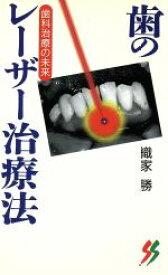 【中古】 歯のレーザー治療法 歯科治療の未来 三一新書/織家勝(著者) 【中古】afb