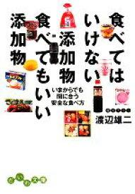 【中古】 食べてはいけない添加物 食べてもいい添加物 いまからでも間に合う安全な食べ方 だいわ文庫/渡辺雄二【著】 【中古】afb