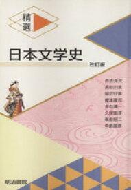 【中古】 精選 日本文学史 改訂版 /明治書院 【中古】afb