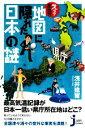 【中古】 えっ?本当?!地図に隠れた日本の謎 じっぴコンパクト新書/浅井建爾【著】 【中古】afb
