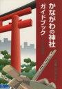 【中古】 かながわの神社・ガイドブック /神奈川県神社庁設立五(著者) 【中古】afb