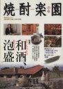 【中古】 焼酎楽園 30 /実用書(その他) 【中古】afb