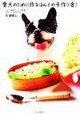 【中古】 愛犬のために作るほんとの手作り食! /長瀬雅之【著】 【中古】afb